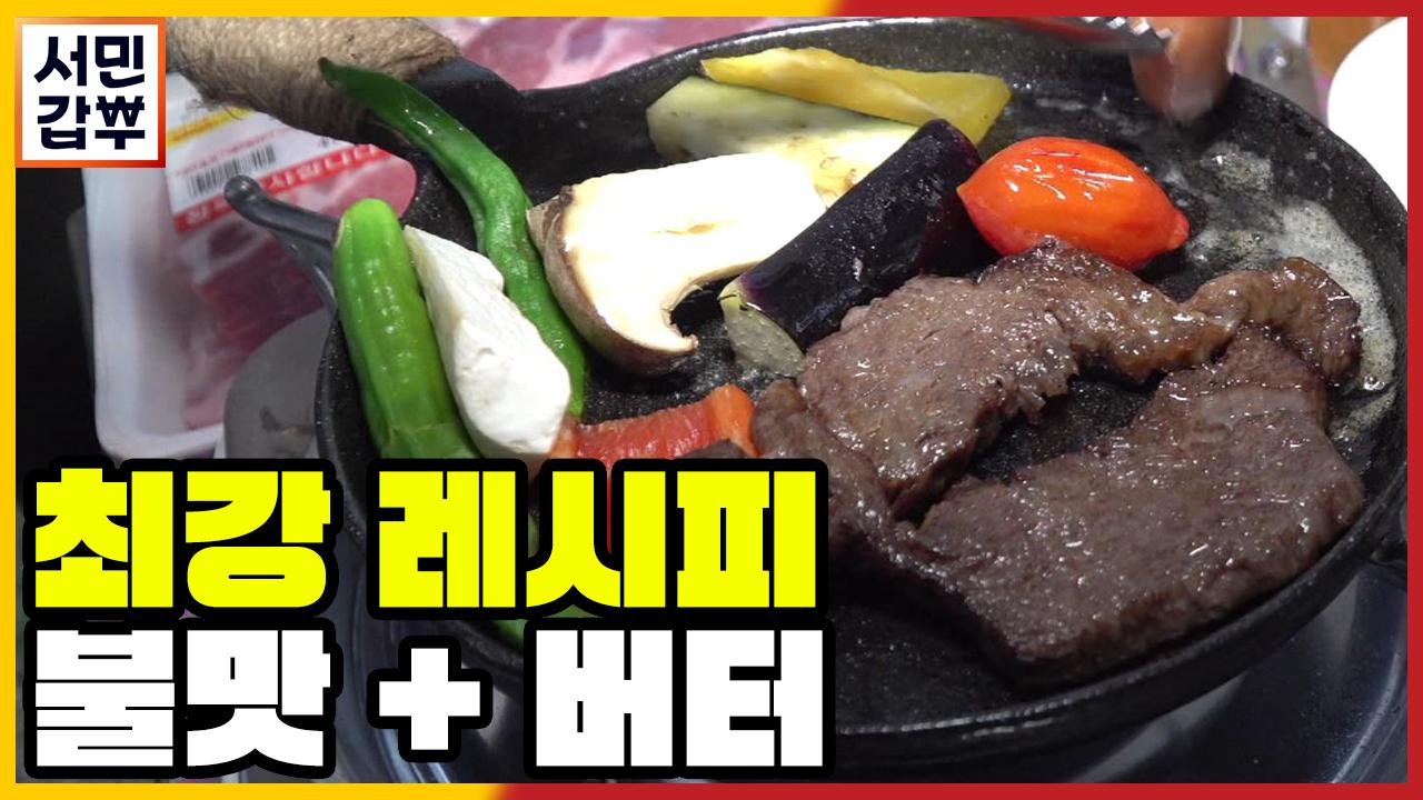 [선공개] 바비큐 최강 레시피! 불맛에 버터를 더하니 ....
