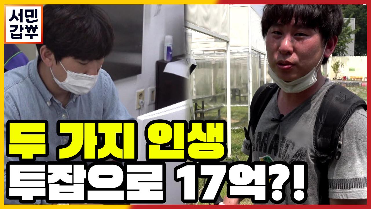 [선공개] 투잡으로 자산 17억?! 두가지 인생을 사는....
