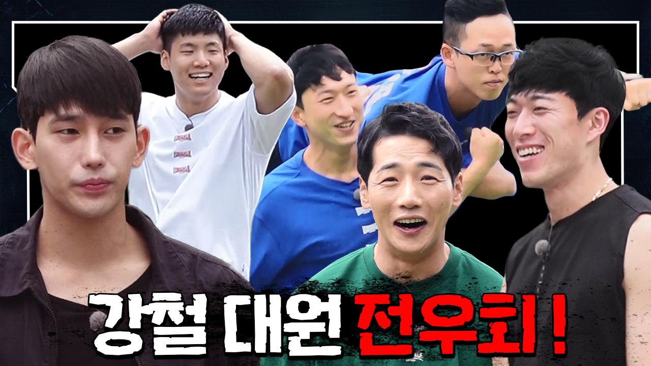 [#강철부대 15회 하이라이트] 보고 싶던 얼굴들~ 모....