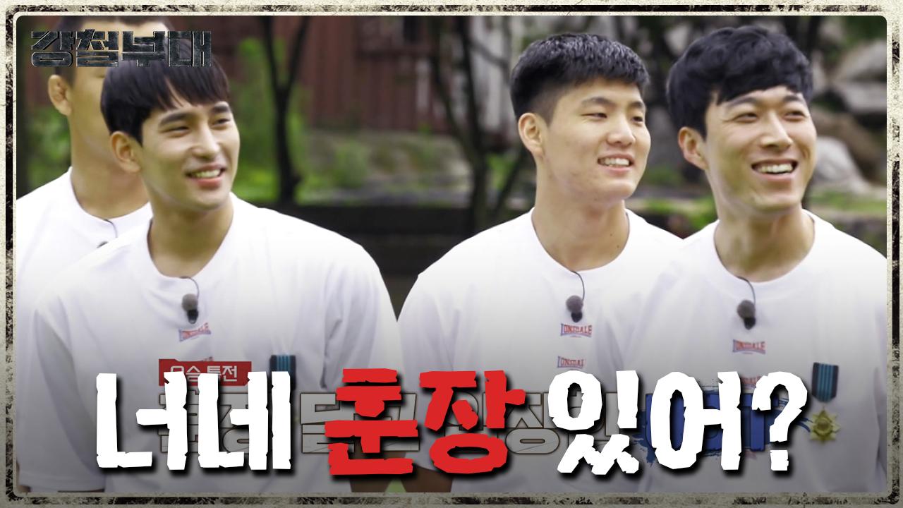 팀장 김동현을 필두로 등장하는 해병대,그리고 우승 특전....