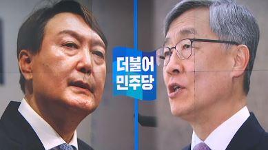 """민주당, 윤석열·최재형에 """"일본 대변"""" """"정치적 타살""""...."""
