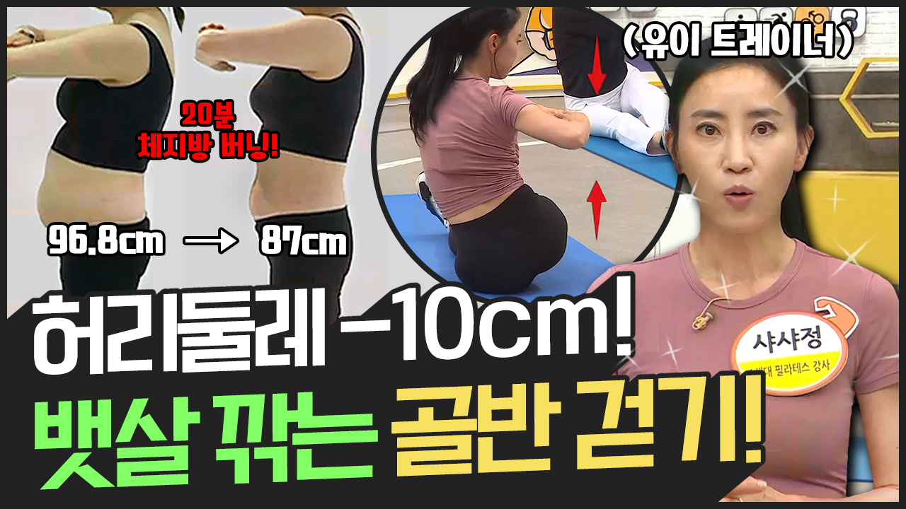 [지방탈출] ▶허리 -10cm!◀ '골반 걷기' 하고 살쪄서 못 입는 청바지 다시 입자!