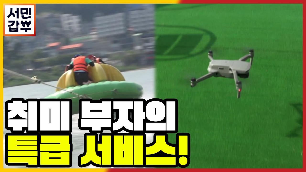 [선공개] 수상레저 + 드론 촬영 영상까지! 취미 부자....