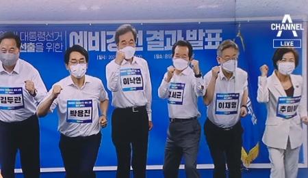 민주당 본경선 6명 확정…9월 5일 최종 후보 선정