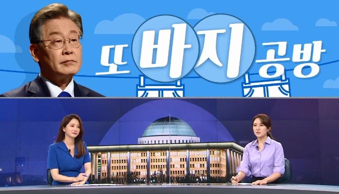 [여랑야랑]이재명, 또 바지 공방? / 최재형·김동연,....