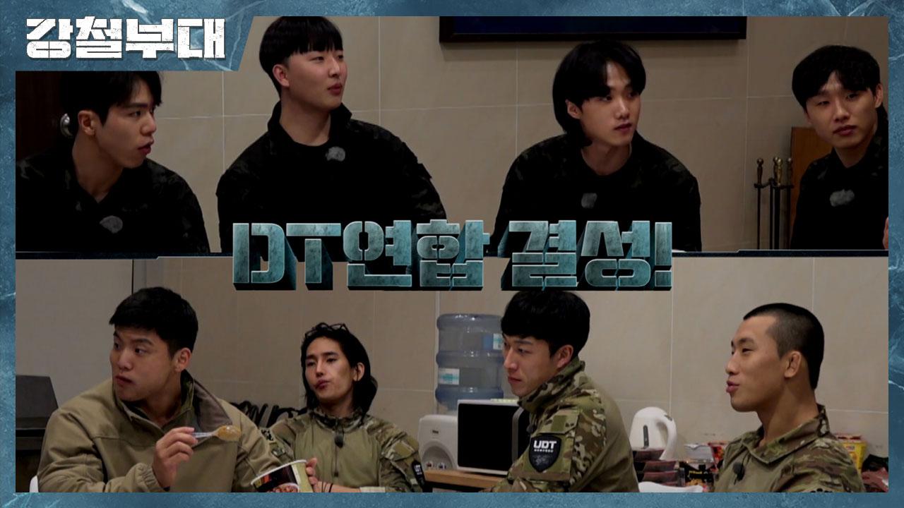 [선공개] DT연합 결성! SDT와 친해지고 싶은 친화....