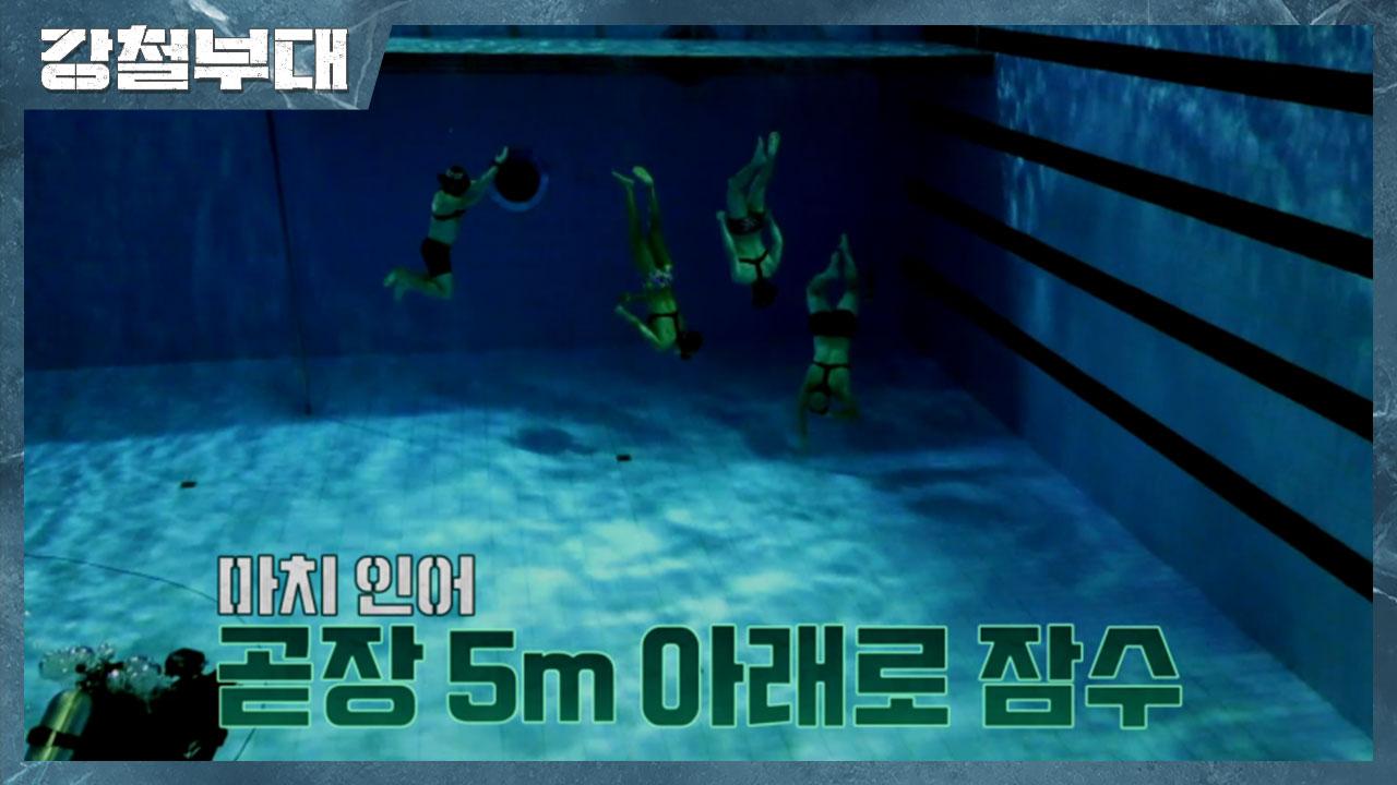 [선공개] SSU만이 가능한 수중 훈련(?) '바둑알 ....
