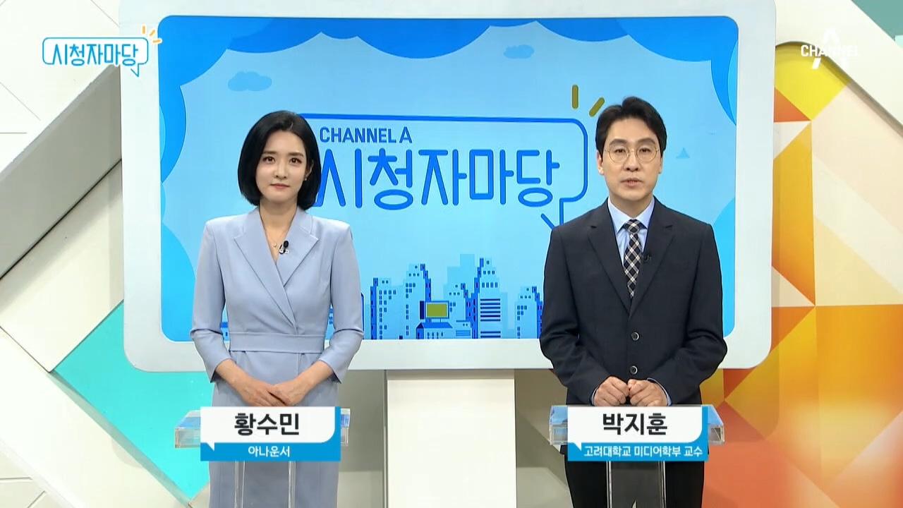채널A 시청자 마당 502회