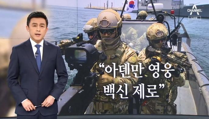 """[뉴스A 클로징]""""아덴만 영웅 백신 제로"""""""