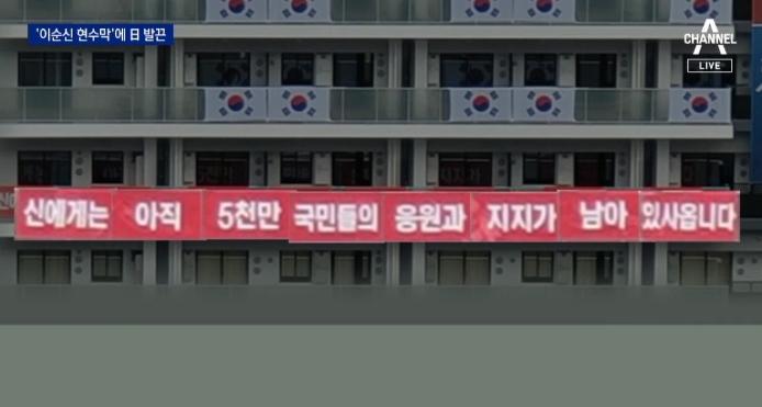 """""""신에게는…"""" 한국 선수촌 '이순신 현수막'에 日우익 ...."""