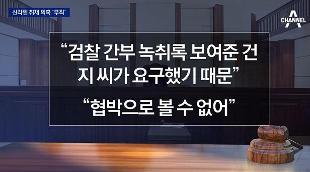 16개월 만에…법원, '신라젠 취재 의혹' 1심 무죄 ....