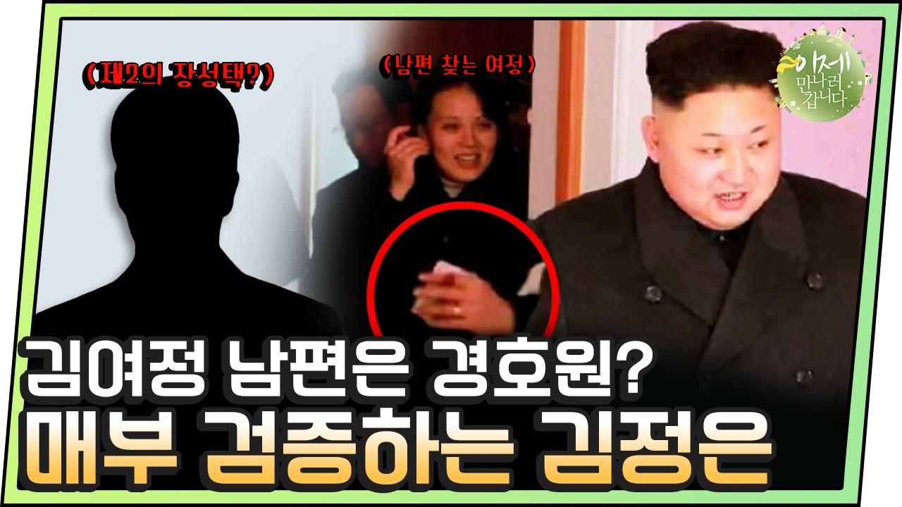 [#이만갑모아보기] '김여정의 남자'는 경호원? 외화벌....