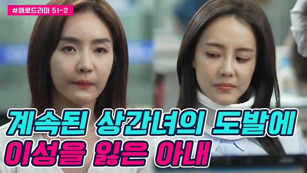 [#애로드라마 51-2회] 상간녀의 도발에 생수병을 휘....