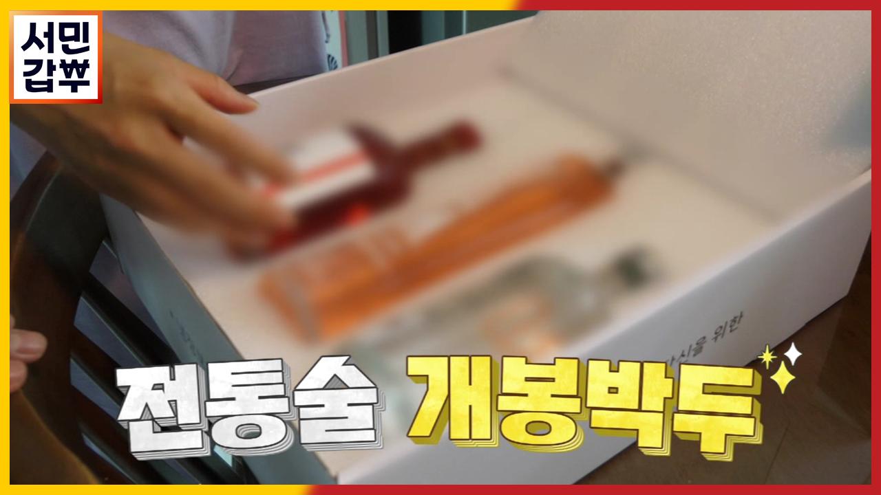 [선공개] 전통술 정기구독이 좋은 이유는? 전통주 한 ....