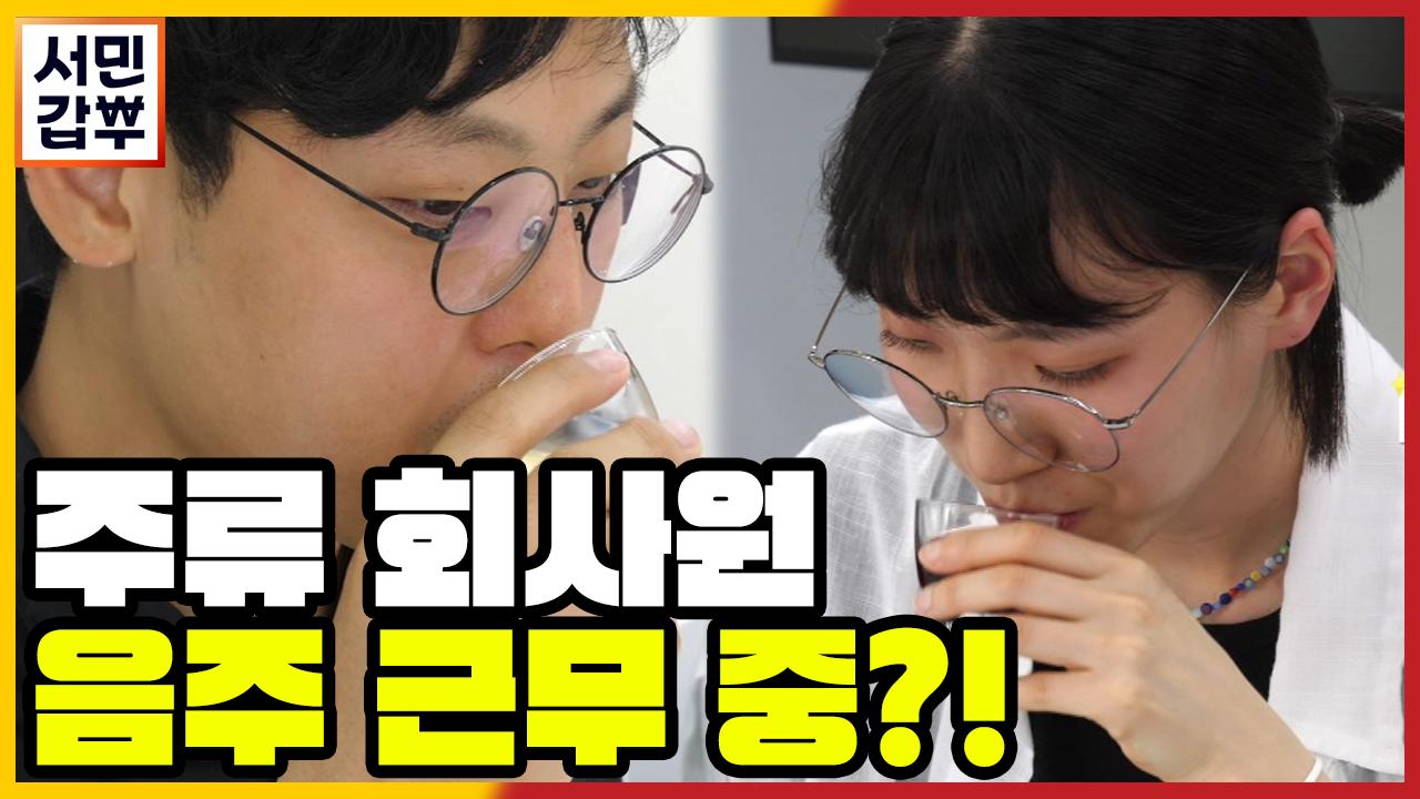 [선공개] 음주 근무를 한다?! 주류회사 직원들의 애환....
