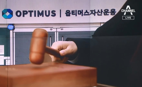 '1조 원대 펀드사기'…옵티머스 대표, 1심서 징역 2....