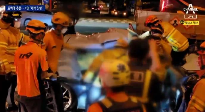 새벽 '불법 좌회전' 트럭에 추돌…10대 4명 참변