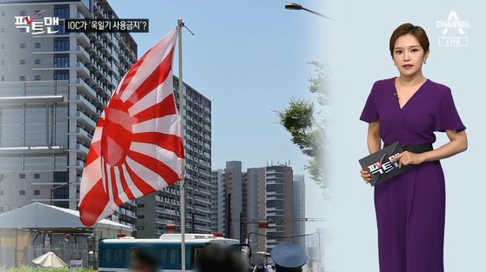 [팩트맨]도쿄 올림픽에 욱일기 못 쓴다?