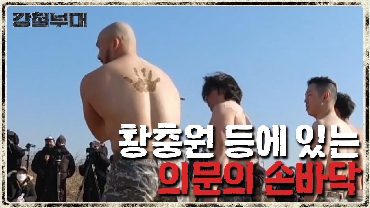 박도현, 육탄전 당시 황충원에게 경고장을 날렸다? ▶비....