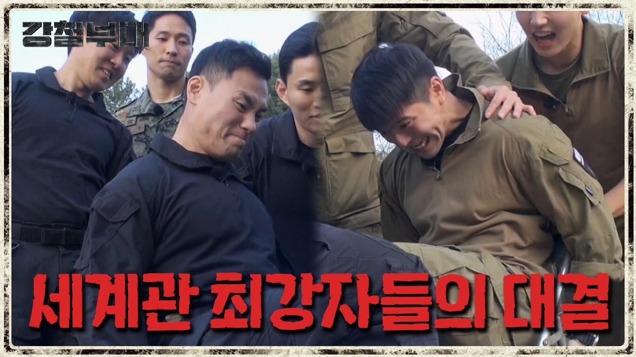 ♨세계관 최강자들의 대결♨ 707 임우영vs특전사 김현....