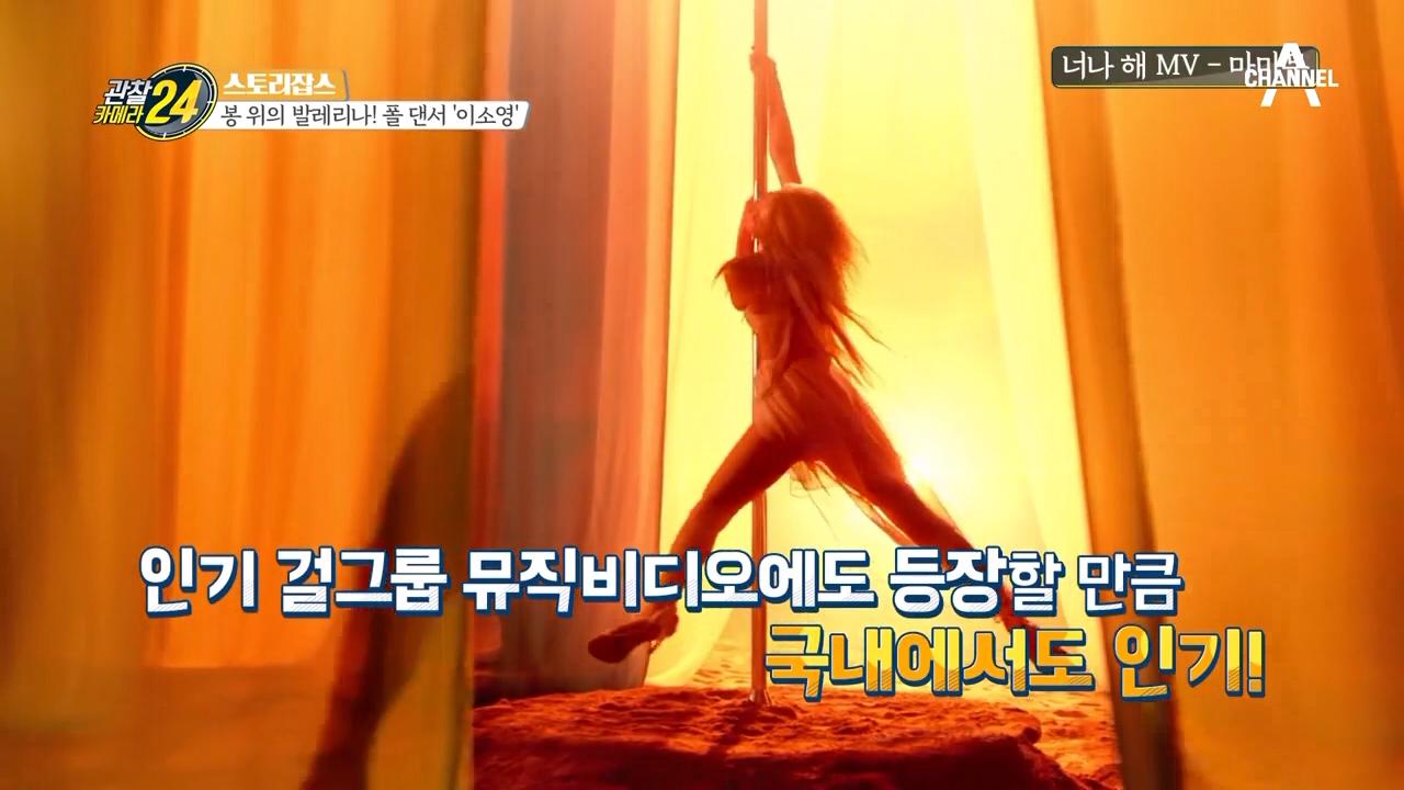 마마무 솔라가 반한 운동♥ 봉 위의 발레 '폴 댄스'!