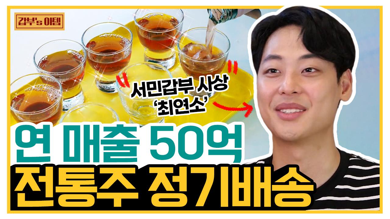 [갑부's 아템] '술'을 '정기 구독' 해서 마신다?....