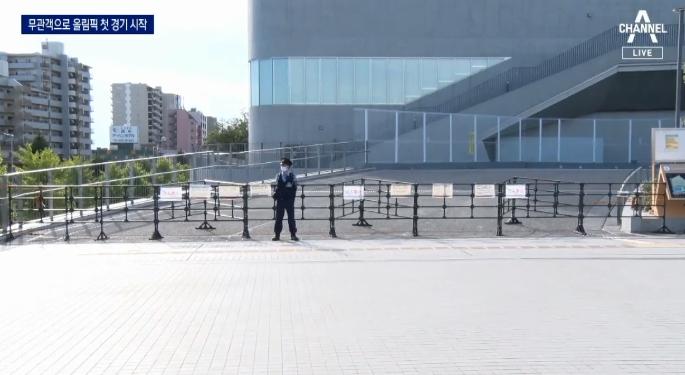 첫 경기 시작됐지만…경기장 문 닫힌 올림픽