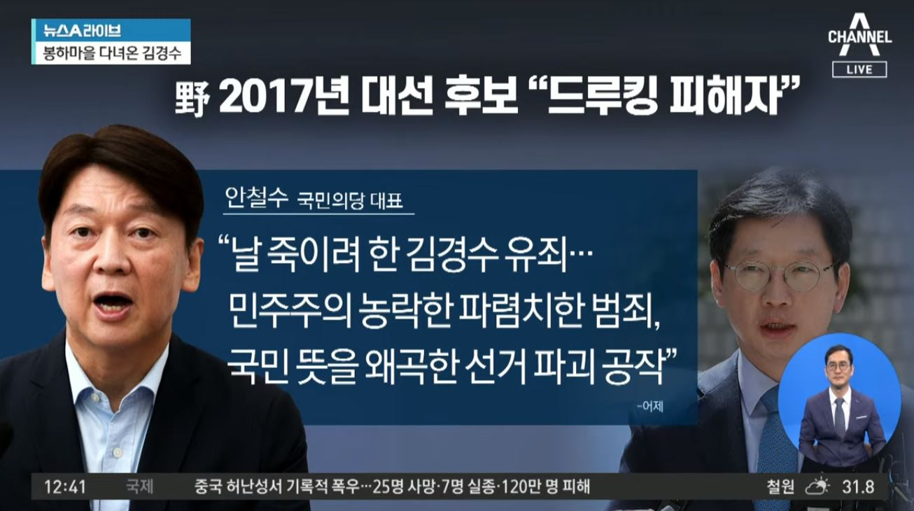 """野 2017년 대선 후보 안철수 """"드루킹 피해자"""""""