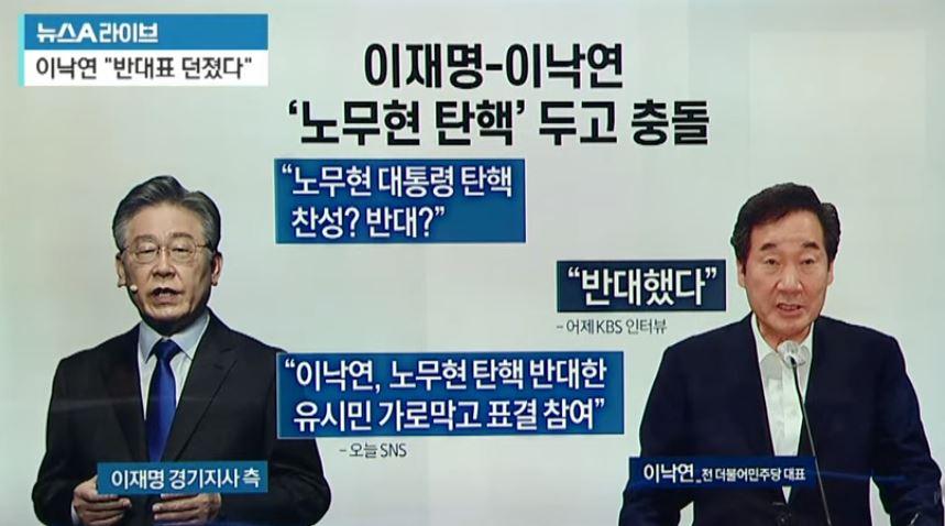 이재명·이낙연, '노무현 탄핵' 표결 두고 공방
