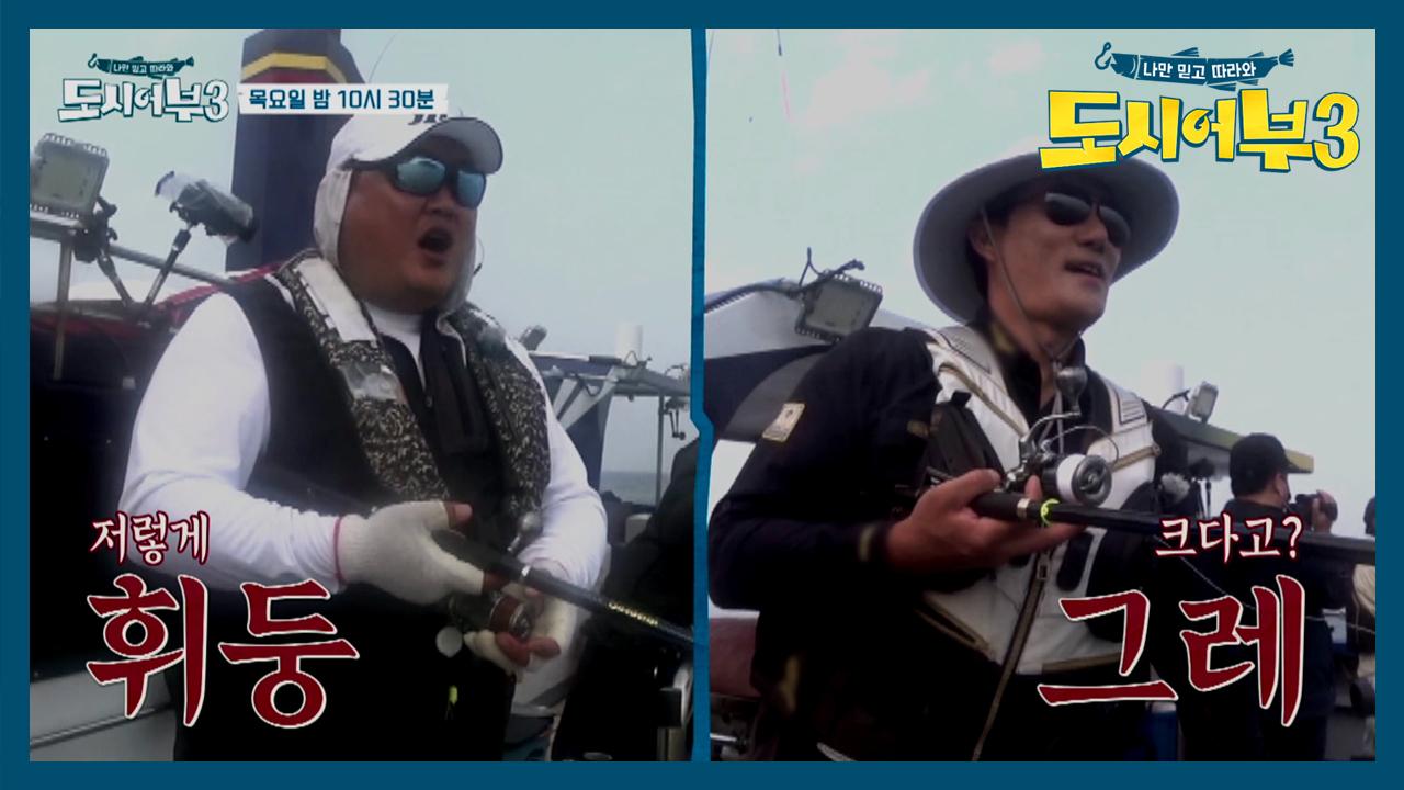 [선공개] 진짜 참돔? 9시간 만에 찾아온 덕화의 거대....