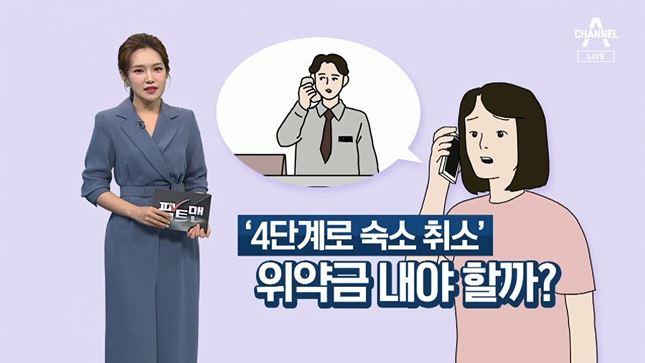 [팩트맨]'거리두기'로 예약취소…위약금 안 내도 된다?