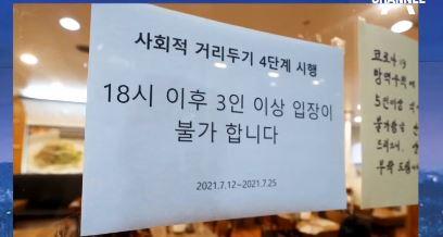 """""""6시, 나가 주세요""""…직원 안내에 취객들 행패"""