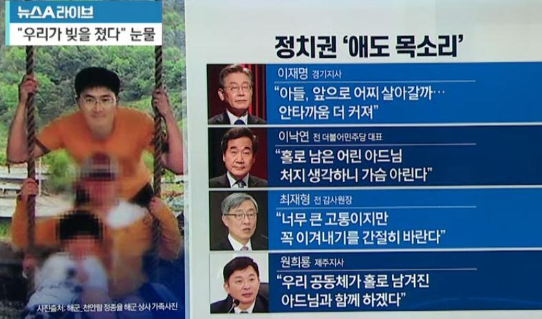 """""""빚을 졌다"""" 눈물 쏟은 이준석…정치권 '애도 목소리'"""