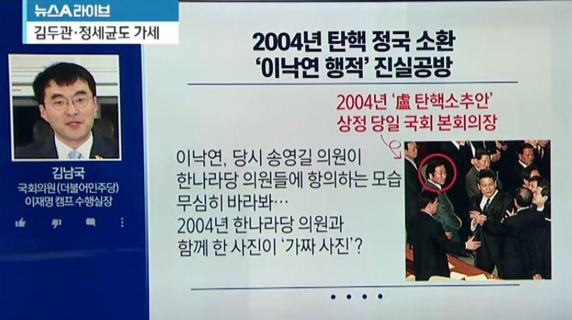 """""""盧 탄핵 반대? 이낙연 못믿겠다"""" 김남국 올린 사진 ...."""