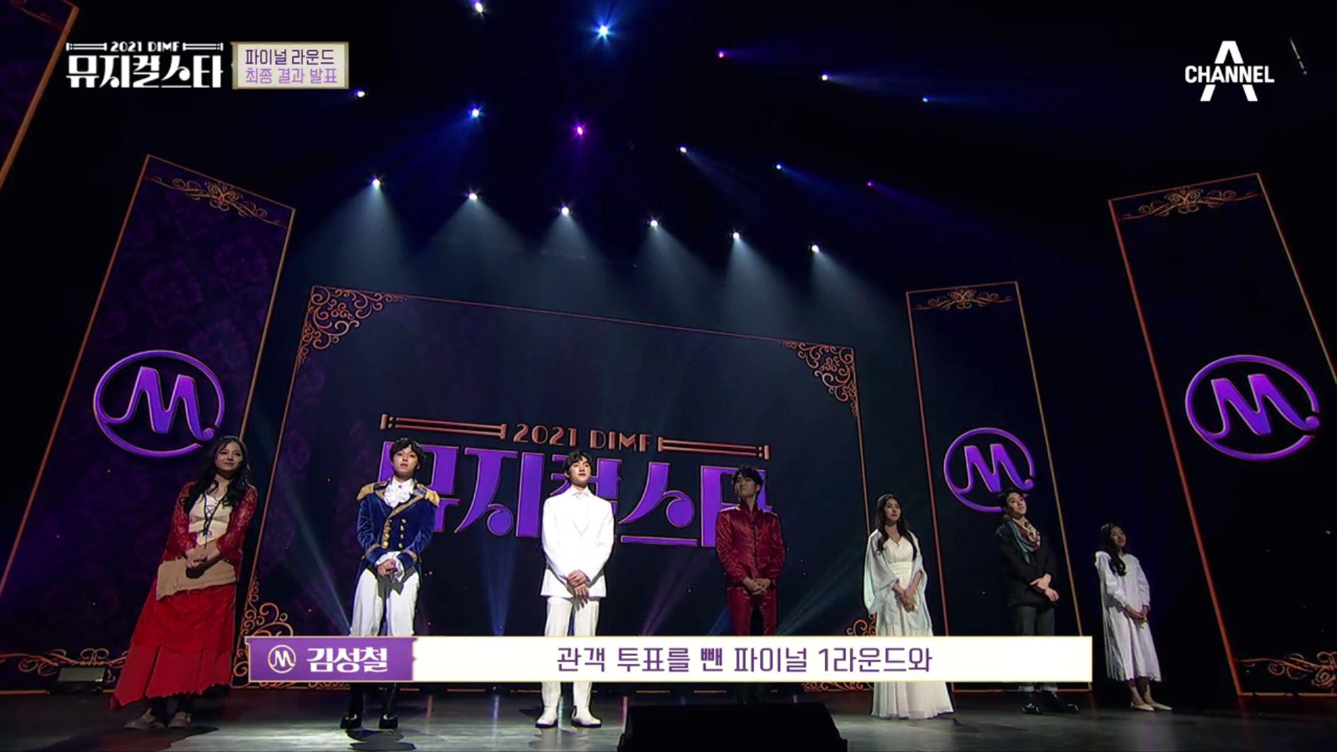 2021 DIMF 뮤지컬 스타 8회