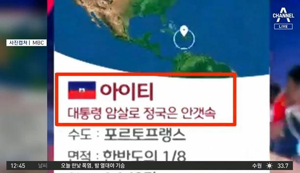 """MBC, 올림픽 참가국 소개 논란…""""배려와 고민 부족""""...."""