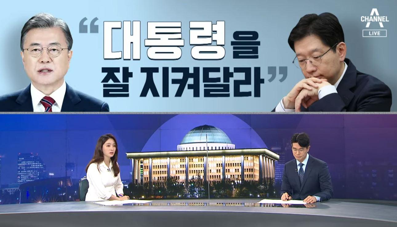 """[여랑야랑]김경수, 이낙연에 """"대통령 지켜달라"""" / '...."""