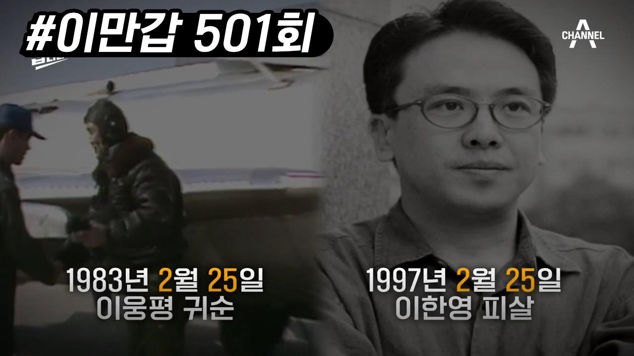 [시크릿 코드'225'] 이한영 피살 날짜와 이웅평 귀....