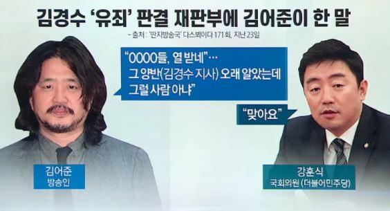 친여 방송인 김어준, 김경수 재판부에 '분노'