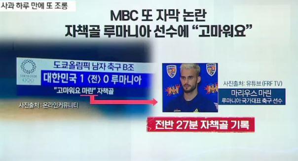 """MBC 또 자막 논란…자책골 선수에 """"고마워요"""""""