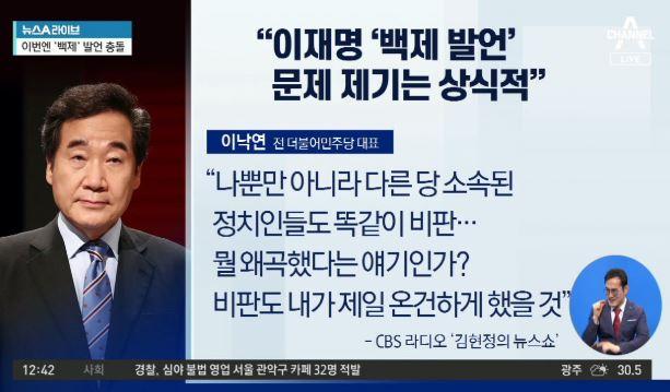 이재명-이낙연, '盧탄핵'이어 '백제' 발언 전면전