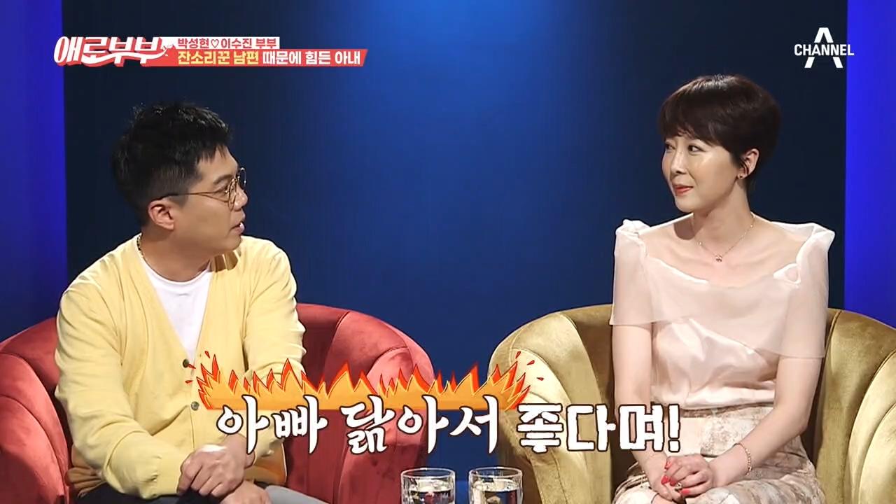 박성현♡이수진, 10년차 부부의 애로사항