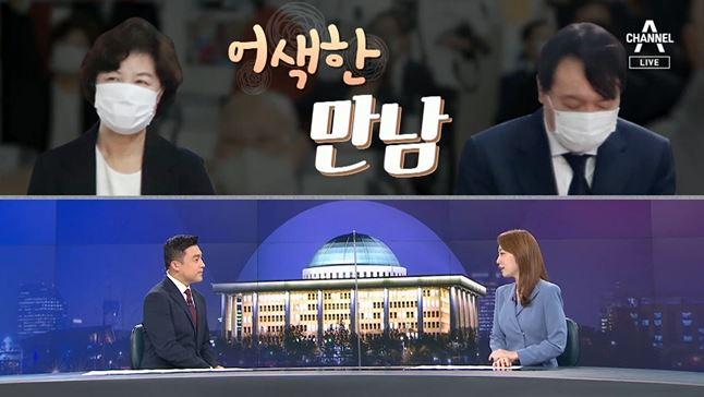 [여랑야랑]추미애와 윤석열의 '어색한' 만남 / 김경수....