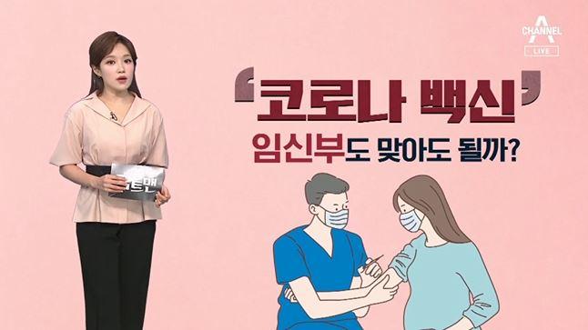 [팩트맨]임신부가 코로나19 백신 접종하면 일석이조?