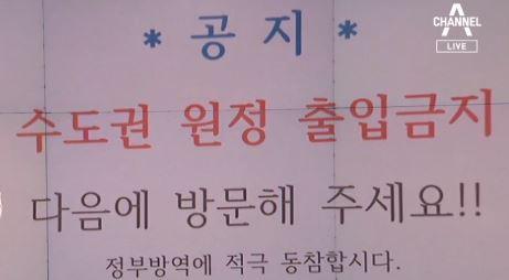 """""""수도권 원정 손님 사절""""…전국 곳곳 거부 움직임"""