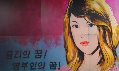 """서울 도심 '쥴리 벽화' 논란…""""표현의 자유"""" vs """"...."""