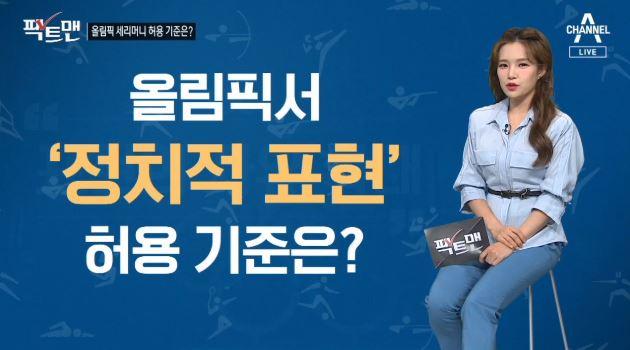 [팩트맨]'독도 세리머니' 지금 한다면?…바뀐 올림픽 ....