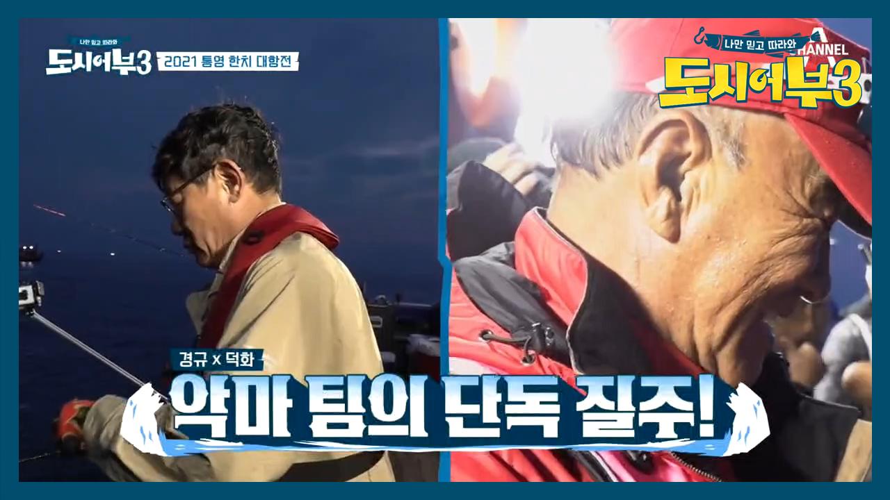 덕화X경규 ★첫 한치잡이 성공★ 드디어 나오기 시작하는....