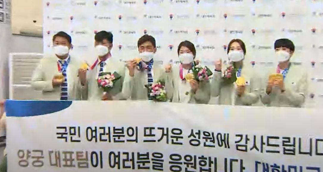 올림픽 금메달 4개 양궁 대표팀, 금의환향