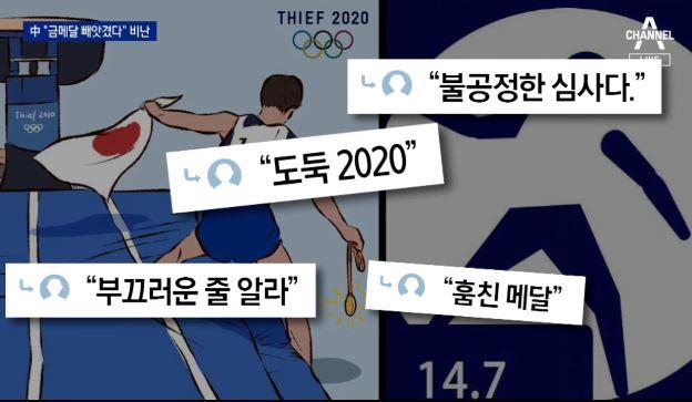 """""""일본에 체조 금메달 빼앗겼다""""…중국의 분노"""